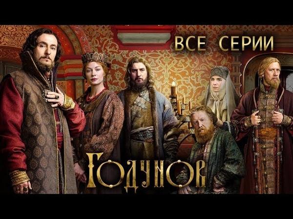 Годунов 2018 Все серии Историческая драма @ Русские сериалы