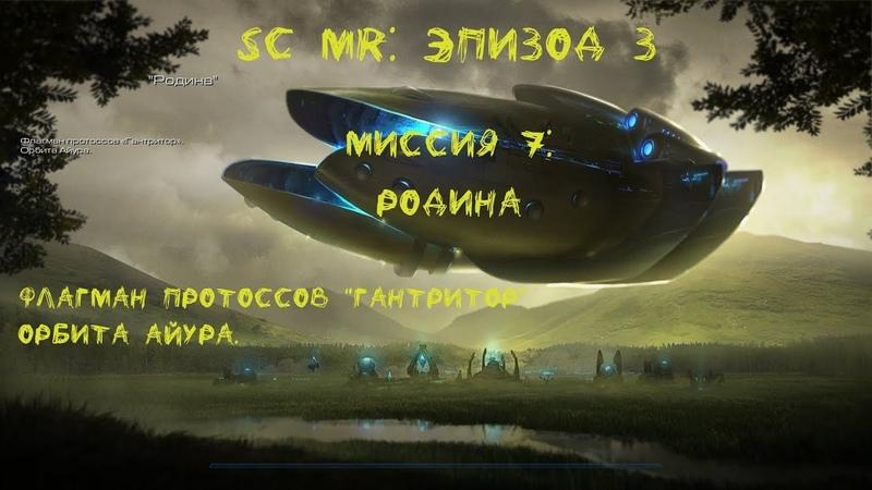 StarCraft Mass Recall 7.1(test ver.): Миссия 3.7: Родина [Homeland]