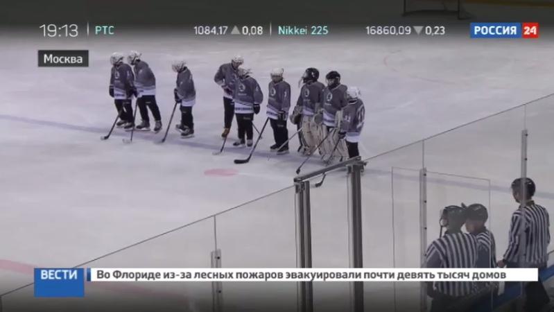 Новости на Россия 24 • На Ледовой арене ВТБ прошел детский туринр Skoda Junior Ice Hockey Cup