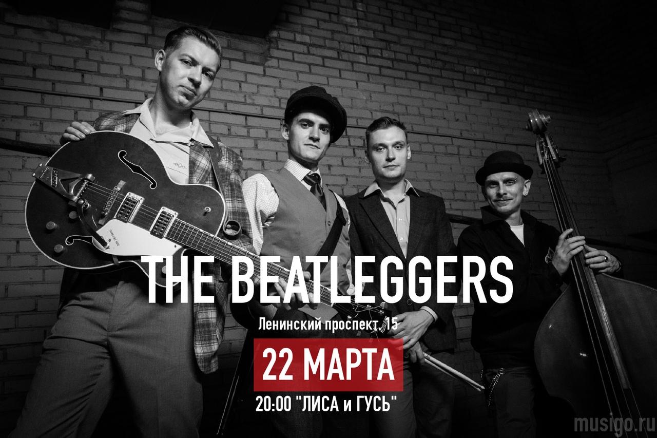 22.03 Beatleggers в пабе Лиса и Гусь!