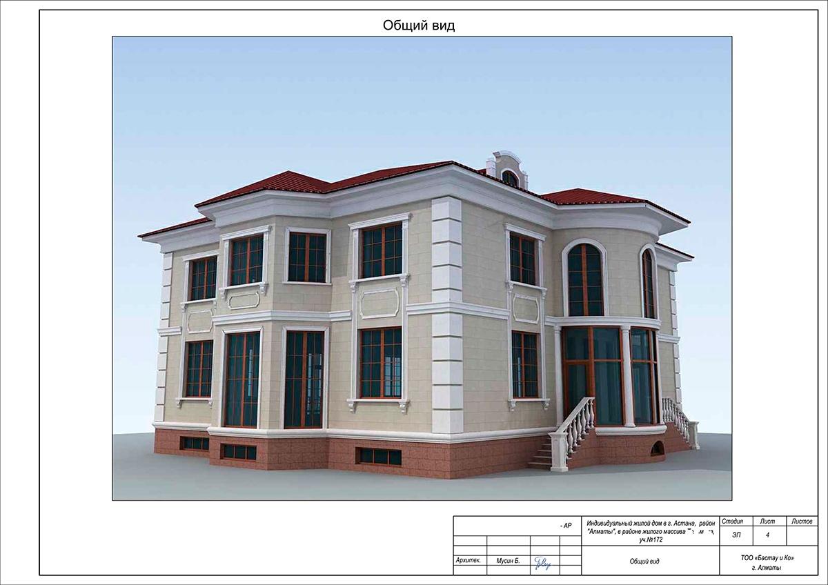 Проектирование жилого дома в Алматы
