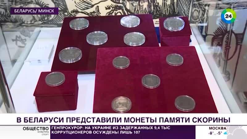 В Беларуси презентовали посвященные Франциску Скорине монеты МИР 24