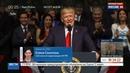 Новости на Россия 24 • Трамп вернулся к риторике холодной войны в отношении Кубы