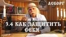 3.4 Как ЗАЩИТИТЬ СЕБЯ. Александр Тюрин в АсБорге