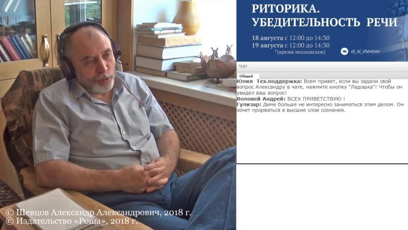 Александр Шевцов. РИТОРИКА. О внутренней силе