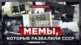Мемы, которые развалили СССР (aftershock.news)
