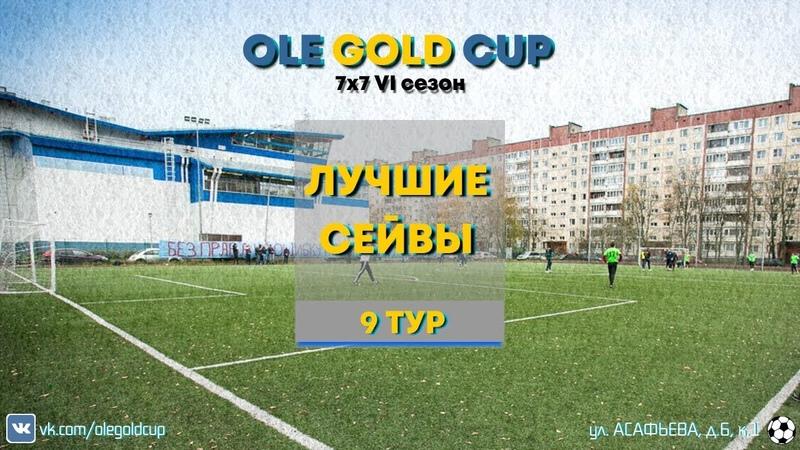 Ole Gold Cup 7x7 VI сезон. Лучшие сейвы 9 ТУР.