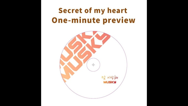 MUSKY 머스키 Secret of my heart 맘 이상해 One minute preview 1분 미리 듣기
