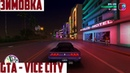 Мод зимовка GTA Vice City ОБЗОР