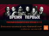 Второй научно-популярный фестиваль «Цифровая История» ВРЕМЯ ПЕРВЫХ