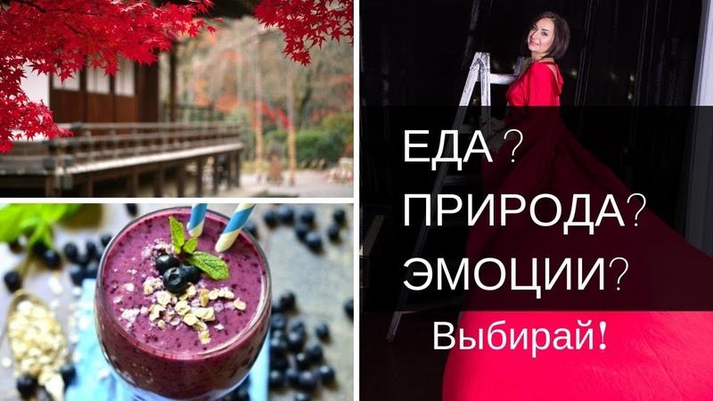 Еда VS Природа VS Эмоции - что наполняет вас?...