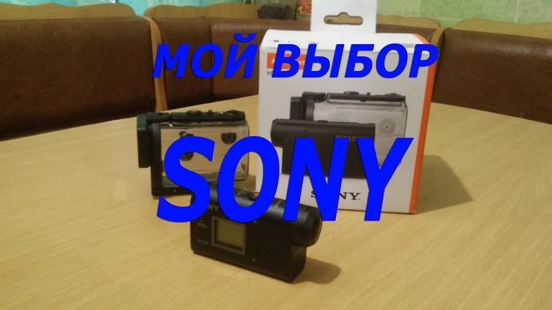 Мой выбор - Sony HDR AS50