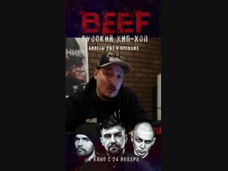 «BEEF: Русский хип-хоп». Приглашение на премьеру в Тюмени!