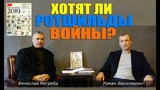 Хотят ли Ротшильды войны Р. Василишин, В. Негреба
