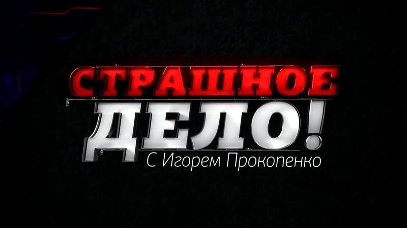 Страшное дело с Игорем Прокопенко (25.05.2018)