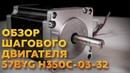 ШАГОВЫЙ ДВИГАТЕЛЬ 57BYG H350C-03-32