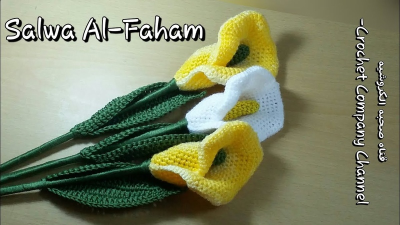 كروشيه زهره الزنبق أو الكالا - Crochet Calla lily Flower tutorial