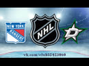 New York Rangers vs Dallas Stars | 05.03.2019 | NHL Regular Season 2018-2019