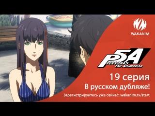PERSONA 5 the Animation — 19 серия [фрагмент дубляжа]