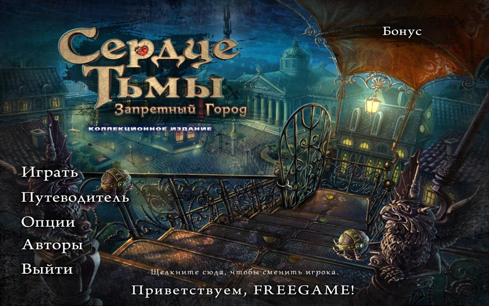 Сердце тьмы: Запретный город. Коллекционное издание | Dark Strokes: Sins of the Father CE (Rus)