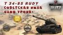 Т 34-85 Rudy - Советская мощь