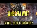 ДИСС НА WOT - ответ Гнойному! (премьера клипа)