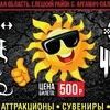 "Рок-фестиваль '' Середина Лета 2018"""