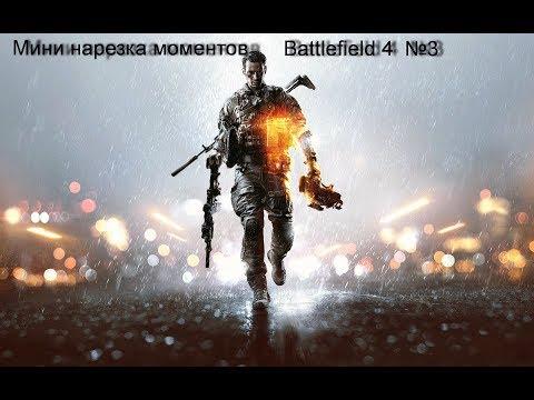Мини нарезка моментов Battlefield 4: 3