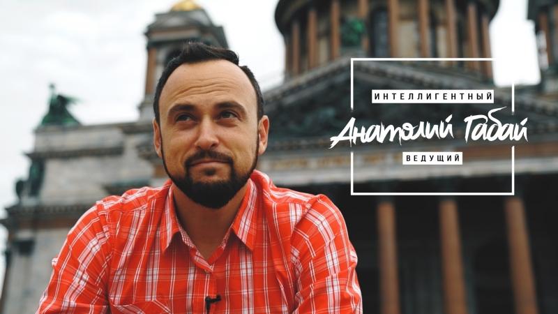 Интеллигентный ведущий Анатолий Габай смотреть онлайн без регистрации