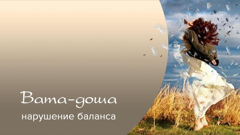 Константин Хасин - Дисбаланс вата-доши