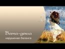 Константин Хасин Дисбаланс вата доши
