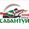 Сабантуй-2018 Омск