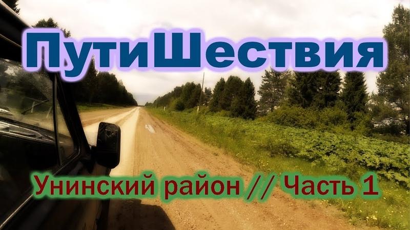ПутиШествия 3 Унинский район Часть 1