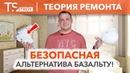 БЕЗОПАСНАЯ ВАТА! НИКАКОГО ВРЕДА ЗДОРОВЬЮ: СТОПЗВУК ЭКО! | звукоизоляция квартиры | минеральная вата