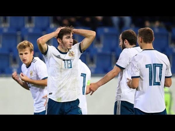 Чалов забил, но молодёжка проиграла! Россия без Олимпиады!