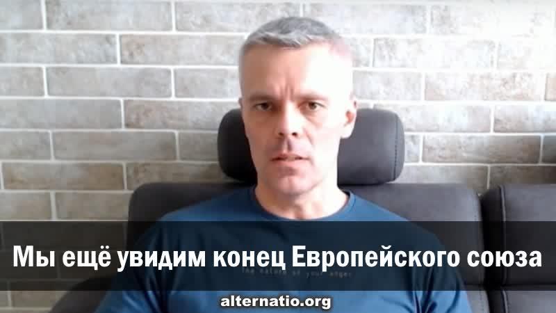 Андрей Ваджра Мы ещё увидим конец Европейского союза