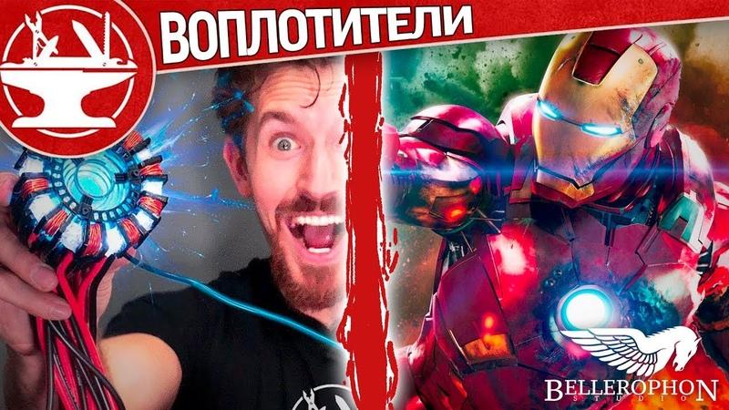 Воплотители Арк реактор - Железный человек - Make it real Русская озвучка!