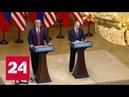 Трамп позиции России и США по Сирии сближаются Россия 24