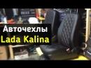 Установка чехлов из экокожи на Lada Kalina
