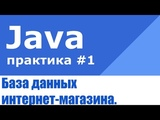 Java практика #1. База данных интернет-магазина на EJB, Maven и Hibernate.