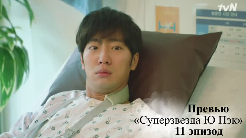 Превью 11-го эпизода дорамы «Суперзвезда Ю Пэк/Top Star Yoo Baek»