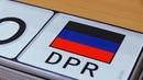 МРЭО ГАИ МВД ДНР продолжают проведение обязательной регистрации транспортных средств