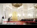 Путин отменил ежегодное послание. Почему № 962