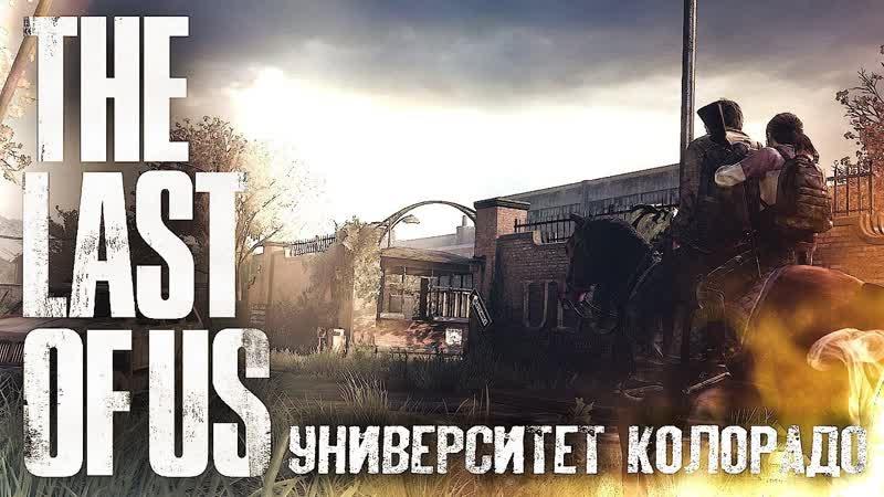 [Hard Play] ТЫ МНЕ ЕЩЕ СПОЕШЬ 7 ➤ The Last of Us ➤ Максимальная сложность