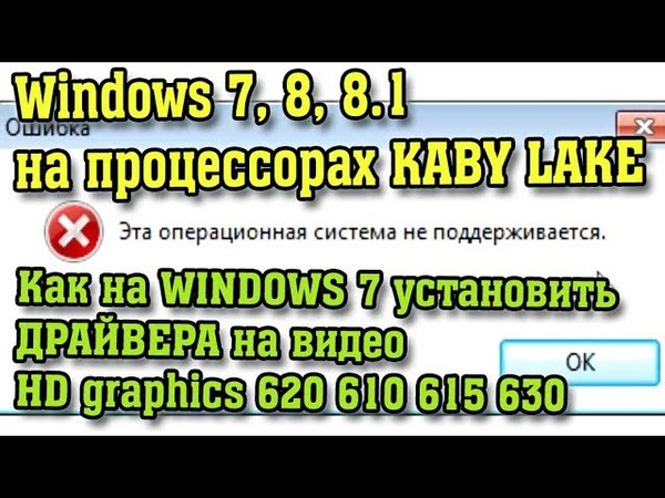 Установка драйверов Intel HD Graphics 620 HD 610 HD 615 HD 630 на WINDOWS 7 процессоры Kaby Lake