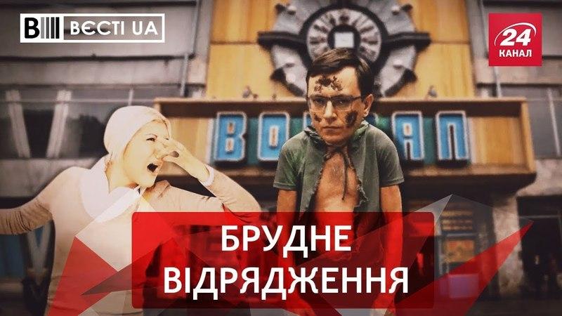Брудний та смердючий Омелян Вєсті UA 22 травня 2018