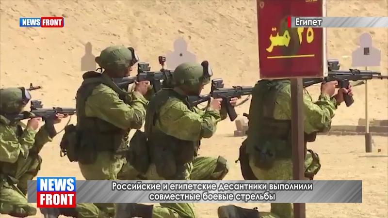 Российские и египетские десантники выполнили совместные боевые стрельбы