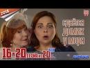 Сдается домик у моря / HD 1080p / 2018 (комедия). 16-20 серия из 20
