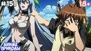 Аниме приколы | Anime COUB | Аниме приколы под музыку 151 - Опять мне тр*хаться с тобой?!Я устал!!