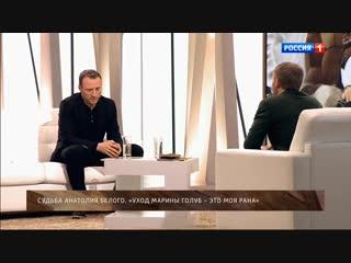 Актёр Анатолий Белый — о своей первой жене Марине Голуб